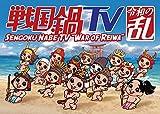 戦国鍋TV 令和の乱 Blu-ray BOX[Blu-ray/ブルーレイ]