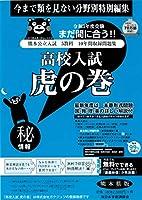 高校入試虎の巻熊本県版 令和3年度受験―熊本県公立入試5教科10年間収録問題集