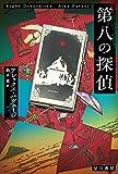 第八の探偵 (ハヤカワ・ミステリ文庫)