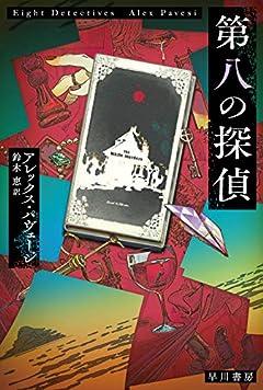 7つの作中作が登場する曲者小説『第八の探偵』