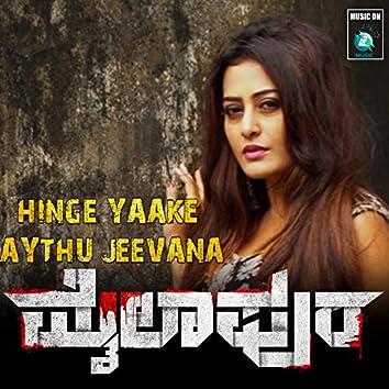 """Hinge Yaake Aythu Jeevana (From """"Mylapura"""")"""