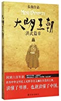 Ming Dynasty (Chinese Edition)