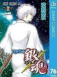 銀魂 モノクロ版 76 (ジャンプコミックスDIGITAL)
