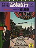 百鬼夜行―若さま侍捕物手帖〈上〉 (光文社時代小説文庫)