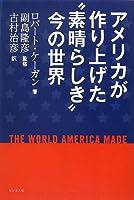 """アメリカが作り上げた""""素晴らしき""""今の世界"""