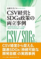 CSV経営とSDGs政策の両立事例