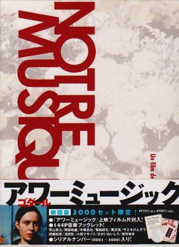 アワーミュージック [DVD]