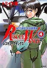 レスキューウィングス 4 (MFコミックス)