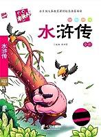 水滸伝 語文新課標必読 ピンイン付き絵本(語学・中国語)