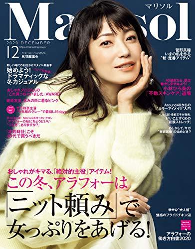 Marisol (マリソル) 2020年12月号 [雑誌]