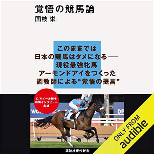 『覚悟の競馬論』のカバーアート