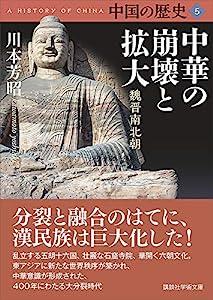 中国の歴史 5巻 表紙画像
