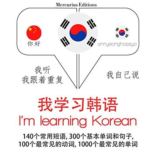 I'm learning Korean cover art