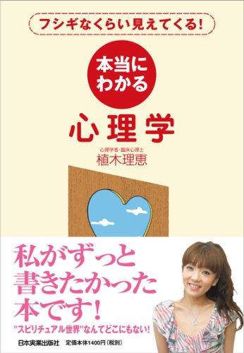 日本実業出版社『本当にわかる心理学』