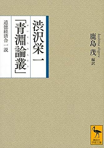 渋沢栄一「青淵論叢」 道徳経済合一説 (講談社学術文庫)