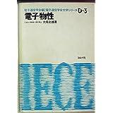 電子物性 (1980年) (電子通信学会大学シリーズ〈D-3〉)