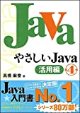 q? encoding=UTF8&ASIN=4797374772&Format= SL160 &ID=AsinImage&MarketPlace=JP&ServiceVersion=20070822&WS=1&tag=liaffiliate 22 - Javaの本・参考書の評判