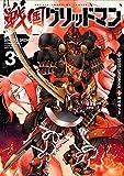 戦国グリッドマン 3 (3)