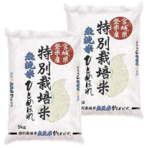 ライス宮城『宮城県登米産特別栽培米無洗米ひとめぼれ』