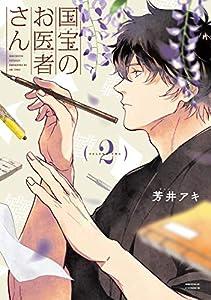 国宝のお医者さん 2 (BRIDGE COMICS)