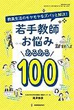 若手教師お悩みあるある100 (教員生活のモヤモヤをズバッと解決!)