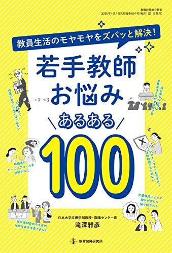 若手教師お悩みあるある100 (教員生活のモヤモヤをズバッと解決!)の詳細を見る
