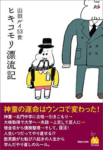ヒキコモリ漂流記 - 山田ルイ53世
