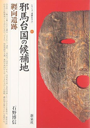 邪馬台国の候補地・纒向遺跡 (シリーズ「遺跡を学ぶ」)の詳細を見る