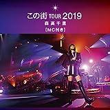 17才 Live at この街 TOUR 2019 熊本城ホール 2019.12.8