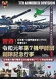 日本唯一の機甲師団をリアルに体感せよ! 密着!令和元年第7機甲師団創隊記念行事 日本最大級の戦車主体の駐屯地イベント完全収録版 [DVD]