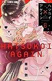 ハツコイ×アゲイン【マイクロ】(8) (フラワーコミックス)