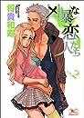 凶暴な恋人たち Vol.2
