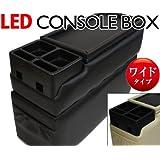 LEDコンソールボックス コンパクトミニバン用ワイドスライド【ブラック】
