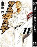 サムライソルジャー 11 (ヤングジャンプコミックスDIGITAL)