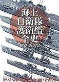模型で見る海上自衛隊護衛艦全史1953-2020