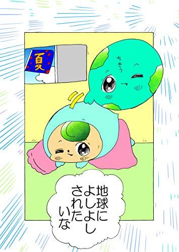 地球によしよしされたいな ヌミャーンのオリジナル漫画集