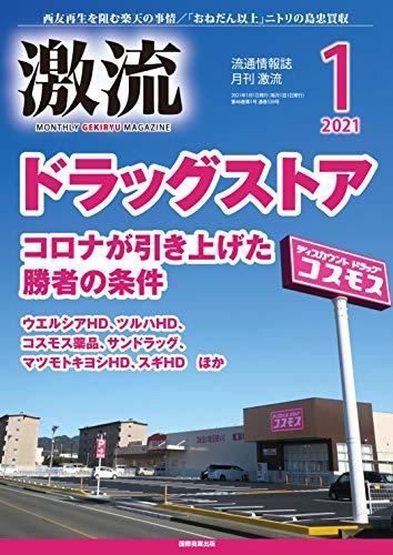 月刊激流 2021年 01月号 [雑誌]