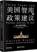 美国智库与政策建议:学者、咨询顾问与倡导者