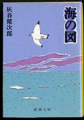 海の図 (新潮文庫)