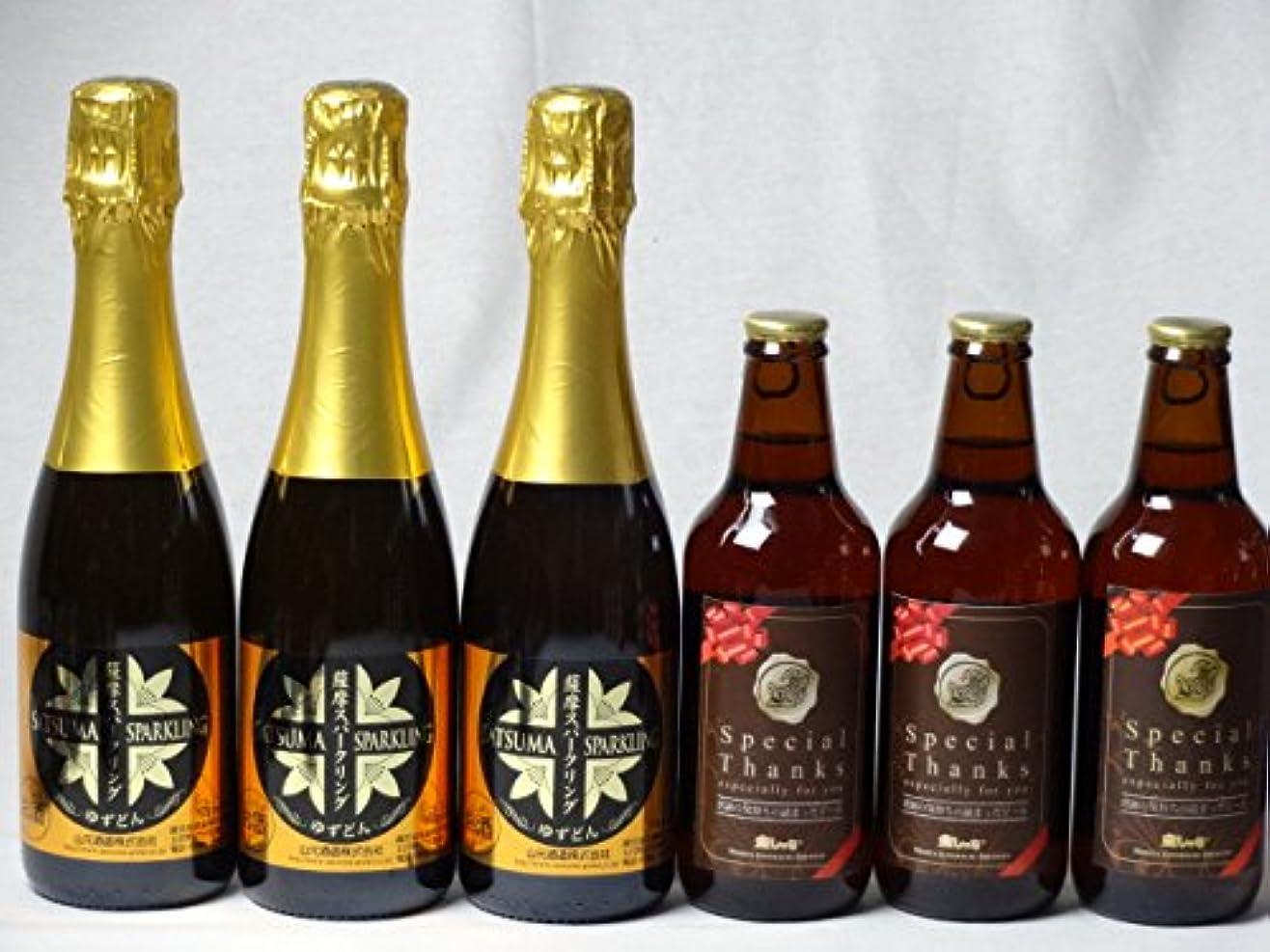ヘルシー偽装するベアリングクラフトビールパーティ6本セット IPA感謝ビール330ml×3本 薩摩スパークリングゆずどん375ml×3本