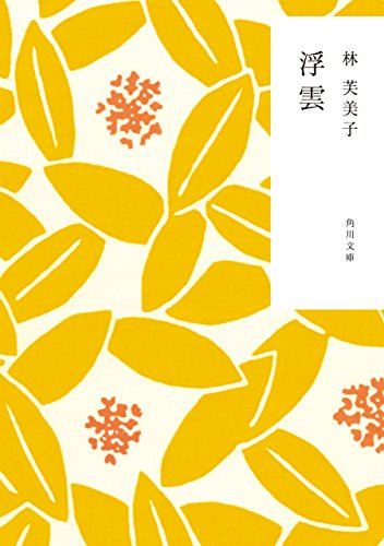 浮雲 (角川文庫)