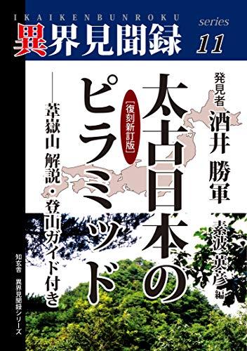 [異界見聞録11]太古日本のピラミッド[復刻新訂版]――葦嶽山解説・登山ガイド付き