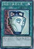 遊戯王/第7期/1弾/DREV-JP062SR 強欲で謙虚な壺【スーパーレア】