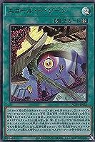 遊戯王 AC01-JP021 エコール・ド・ゾーン (日本語版 ウルトラレア) ANIMATION CHRONICLE 2021