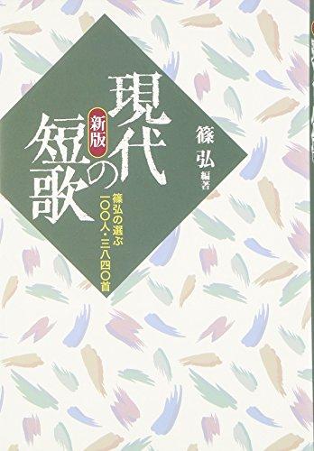 現代の短歌  篠弘の選ぶ100人3840首