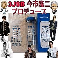 3JSB 今市隆二 プロデュース メンプロ タンブラー 袋 箱 3点セット 隆二 三代目 J Soul Brothers 三代目JSB メンバープロデュース