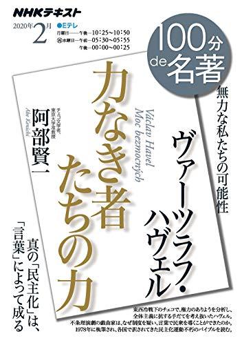 ヴァーツラフ・ハヴェル『力なき者たちの力』 2020年2月 (NHK100分de名著)