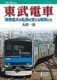 東武電車 (キャンブックス)