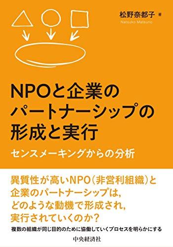 NPOと企業のパートナーシップの形成と実行の詳細を見る
