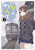 女子かう生 : 3 (アクションコミックス)